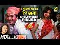 Download Kholo Moner Pinjra | Premer Phande Kakatua | Bengali Movie Song | Anwesha, Gautam Aditya MP3 song and Music Video
