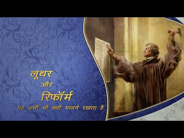 Luther and the Reformation  why it still Matters in HINDI By pastor Doug Batchelor.