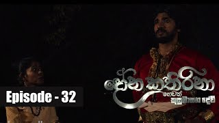 Dona Katharina | Episode 32 07th August 2018 Thumbnail