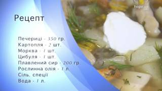 Суп-пюре з печериць | Кулінарочка [17/15]