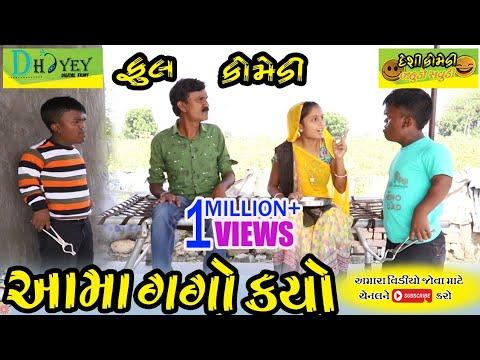 Download Aama Gago Kyo ।। આમા ગગો કયો।।HD Video।।Deshi Comedy।।Comedy Video।।