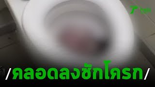 แม่คลอดลูกลงโถชักโครกดับอนาถ | 18-11-62 | ข่าวเช้าไทยรัฐ
