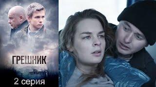 Грешник 2 серия 2014