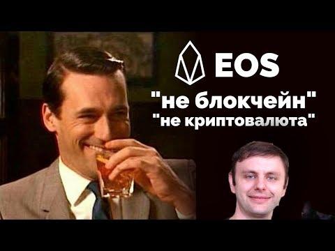 EOS -