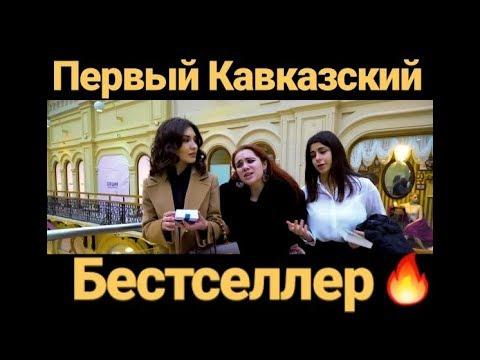 """Первый Кавказский Фильм """"Эхо Прошлого"""""""