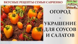 """""""Огород"""" Украшение для соусов, салатов. Рецепты семья Савченко"""