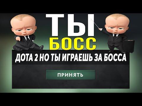 видео: ЭТО ДОТА 2 НО БОЛЬШОЙ БОСС! dota 2 but its a boss battle