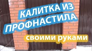 видео Как установить замок на калитку из профнастила своими руками