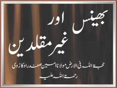 bhans or ghair muqallideen maulana ameen safdar okarvi R.A