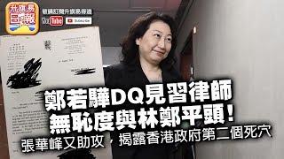 【8.22 時事分析!】等三節:【破解! 香港政府第二個死穴!】鄭若驊DQ見習律師,無恥度與林鄭平頭!張華峰又助攻,揭露香港政府第二個死穴!  升旗易得道 2019年8月22日