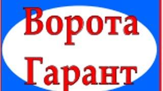Автоматические гаражные ворота в Белгороде.(, 2014-03-29T13:20:50.000Z)