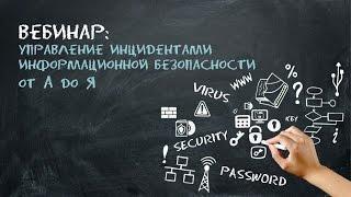 видео Анализ рисков в области информационной безопасности