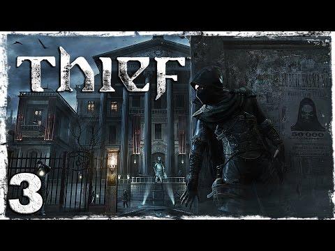 Смотреть прохождение игры [PS4] Thief. #3: Королева попрошаек.