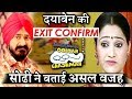TMKOC :  Sodhi Confirms Dayaben's Exit From The Show