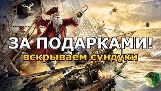 ПОДАРК� НА НОВЫЙ ГОД ОТ WORLD OF WARSHIPS Обзор обновления 0.8.11
