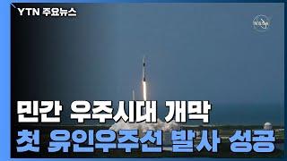 美 민간기업 스페이스X, 첫 유인우주선 발사 성공...민간 우주시대 개막 / YTN