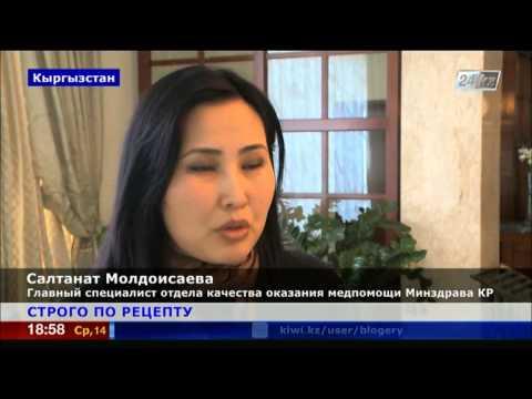 Минздрав Кыргызстана ужесточит условия продажи медикаментов в аптеках
