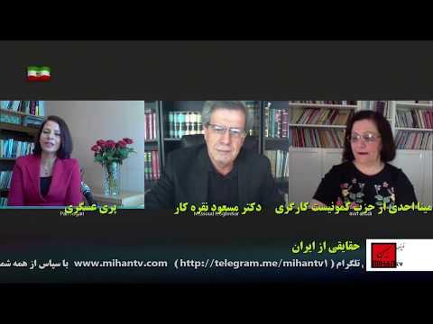 حقایقی از ایران با پری عسکری  برنامه 12 و حضوردکتر مسعود نقره کار ، جهانشاه رشیدیان و مینا احدی