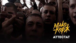 Смотреть клип Макс Корж - Аттестат