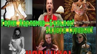 Гарик Харламов Бульдог! Эдуард Суровый! НОВОЕ!