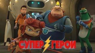 Супергерои [2016] Русский Трейлер