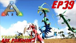BGZ - ARK Pokemon EP#39 รวมโปเกมอนเมก้า