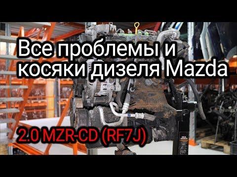 Крутой турбодизель Mazda 2.0 MZR-CD (RF7J) и всё, что нужно знать о нем