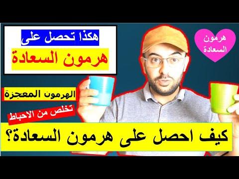 هرمون السعادة الاندروفين هرمونات السعادة 4 Youtube