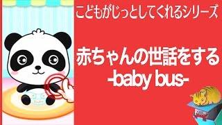 とってもかわいい! 『赤ちゃんの世話をする-babybus』