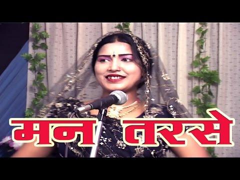 New Year Programe || Maan Tarse || मन तरसे || Soni Chhammak Chhallo ||Rathor Cassette