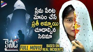 KAINEEDA 2019 Latest Independent Film | Latest Telugu Full Movie 2019 | Telugu FilmNagar