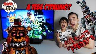Папа РОБ и ЯРИК снова играют в Five Nights at Freddy's 4!