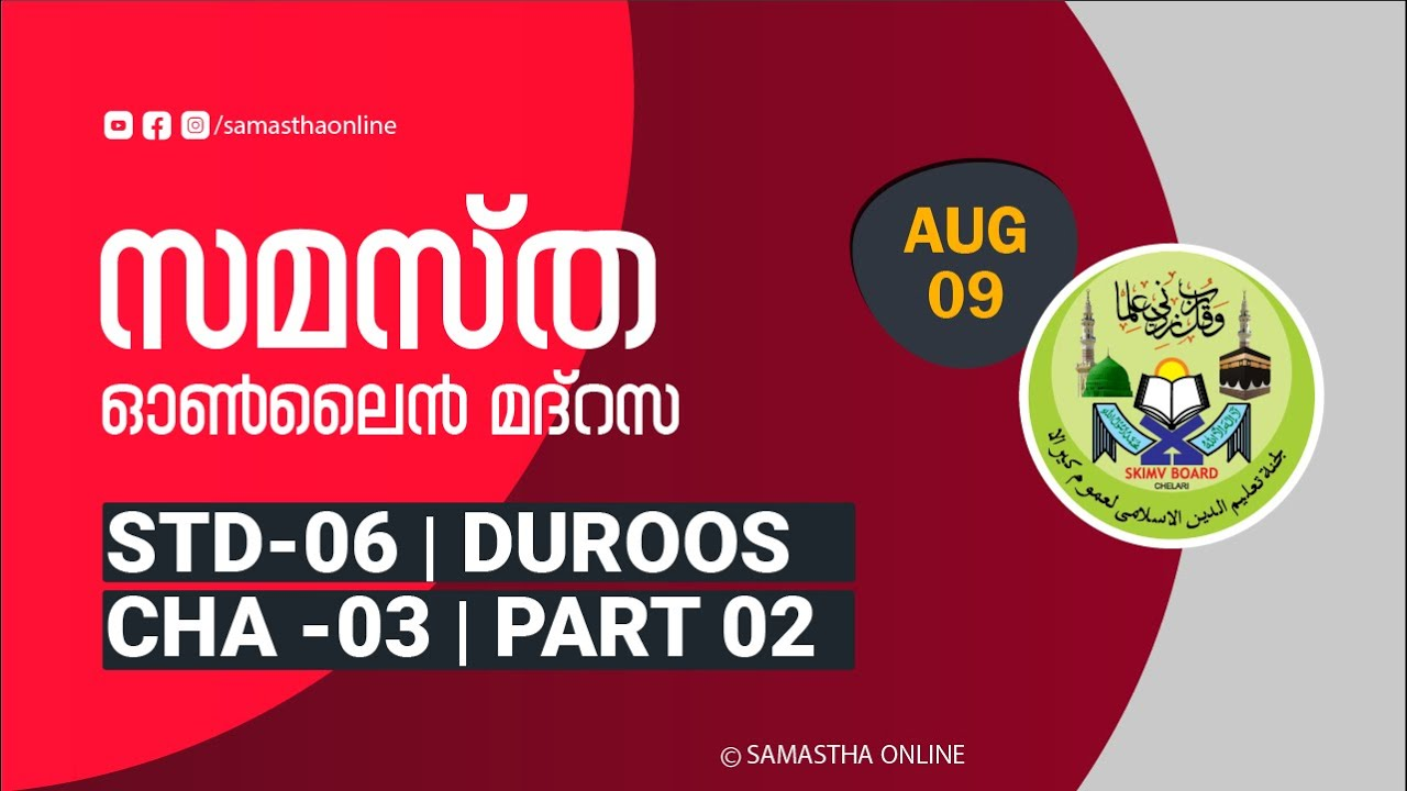 Download CLASS 6 DUROOS CHAPTER 03 PART 02 AUG 09