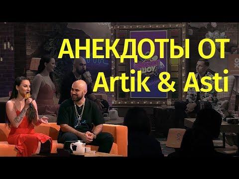 Анекдоты от Artik & Asti в Анекдот Шоу