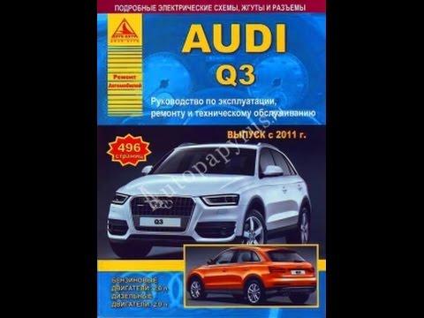 Руководство по ремонту AUDI Q3