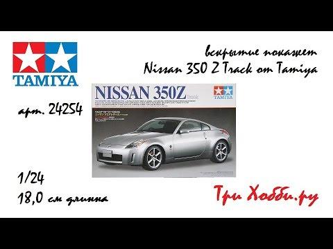 Распаковка сборной модели Nissan 350Z Track 1/24 Tamiya 24254