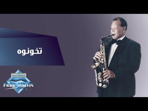 Samir Srour - Tokhonoh | سمير سرور -  تخونوه
