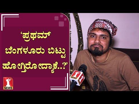 'ಪ್ರಥಮ್ ಬೆಂಗಳೂರು ಬಿಟ್ಟು ಹೋಗ್ತಿರೋದ್ಯಾಕೆ..?' | Actor Director Pratham | FIRSTNEWS