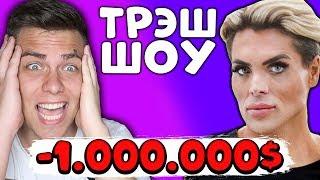 Чудик ПОТРАТИЛ МИЛЛИОН долларов, чтобы стать КЕНОМ [трэш-шоу]
