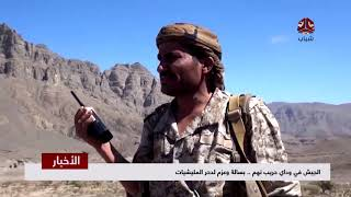 الجيش في وادي حريب نهم .. بسالة وحزم لدحر المليشيات | تقرير محمد عبدالكريم