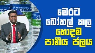මෙරට බෝතල් කල හොදම පානීය ජලය   Piyum Vila   03 - 06 - 2021   SiyathaTV Thumbnail