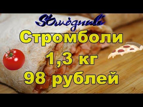 НИЩЕКУХНЯ. Стромболи (пицца рулет). 1,3 кг за 98 рублей