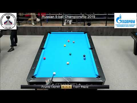 Final 9-ball men.  Луцкер С. (Lutsker S.) vs Горст Ф. (Gorst F.) Чемпионат России «Пул 9»
