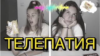 Четене на мисли/Ерика Думбова/Erika Doumbova