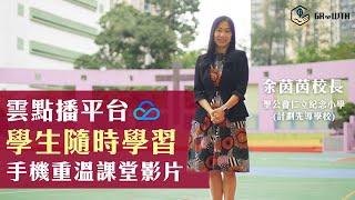 Publication Date: 2020-10-15 | Video Title: 【GRWTH 雲點播平台】學生手機隨時重溫學習影片|聖公會仁