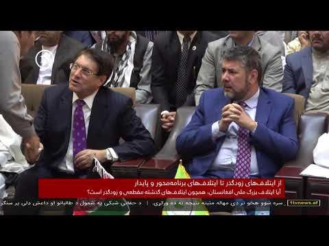 Afghanistan Dari News 26.07.2018 خبرهای افغانستان