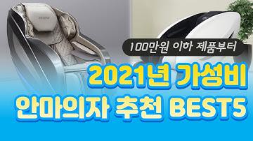 2021년 가성비 안마의자 추천 BEST5 / 렌탈은 그만 / 후기 가격비교