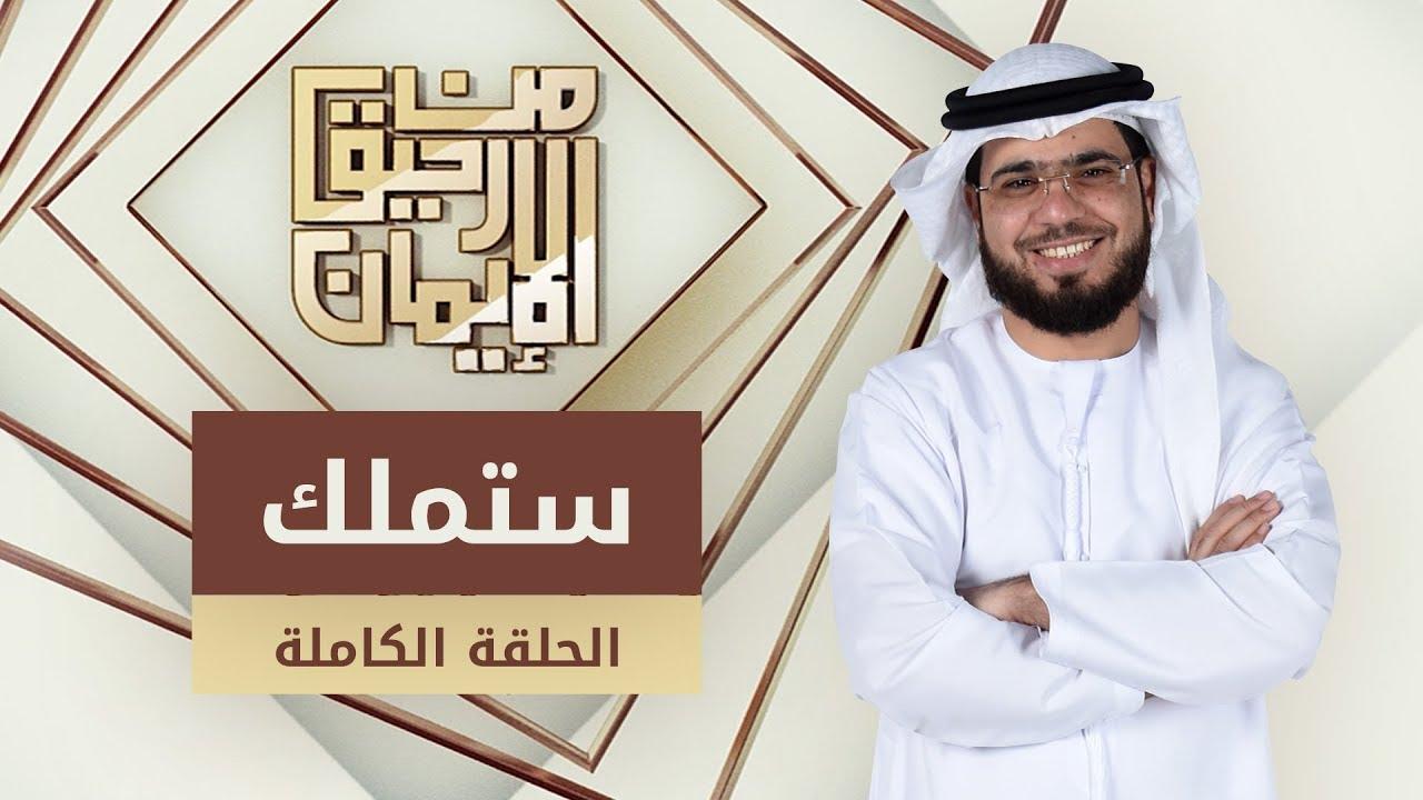 ستملك - من رحيق الإيمان - الشيخ د. وسيم يوسف - الحلقة الكاملة - 2/10/2019
