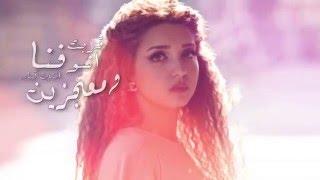 بالفيديو.. ياسمينا سامي تطرح 'حاجات بسيطة'