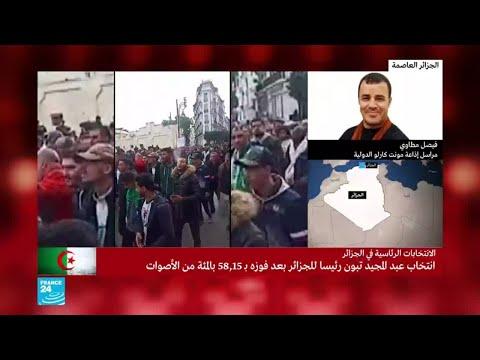 المتظاهرون من جديد في الشوارع رغم إعلان انتخاب رئيس جديد للجزائر  - نشر قبل 3 ساعة